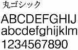 オリジナル陶器表札フォント(55)丸ゴシック