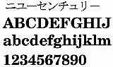 オリジナル陶器表札フォント(58)ニューセンチュリー