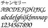 オリジナル陶器表札フォント(68)チャンセリー