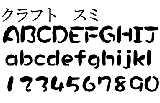 オリジナル陶器表札フォント(73)クラフトスミ