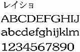 オリジナル陶器表札フォント(60)レイショ