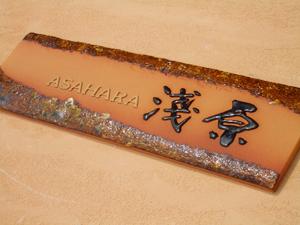 オリジナル陶器表札J1才門