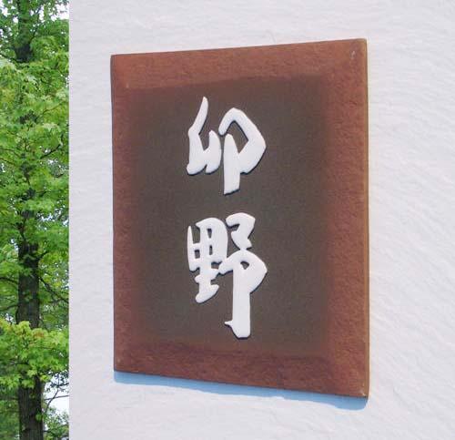 オリジナル陶器表札J2方丈