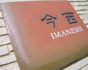 オリジナル陶器表札J3泉