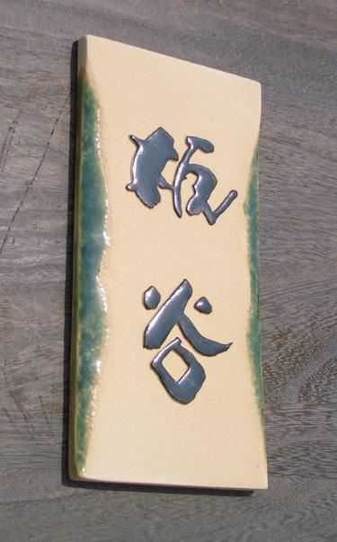 オリジナル陶器表札J4織部