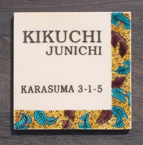 オリジナル九谷焼表札J53芭蕉