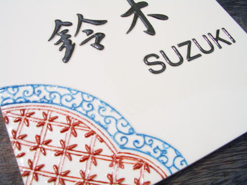 オリジナル九谷焼表札J61呉須唐草赤絵
