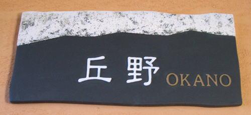 オリジナル陶器表札J7連山