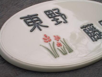 オリジナル陶器表札K10-2M二世帯用