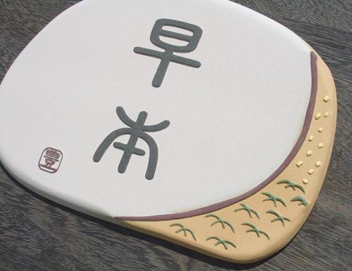 オリジナル陶器表札K102里山
