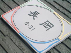 オリジナル陶器表札K112シンデレラミラー