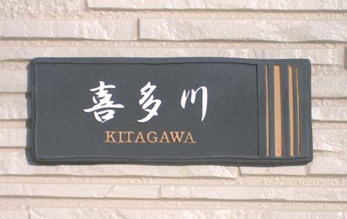 オリジナル陶器表札k120草子