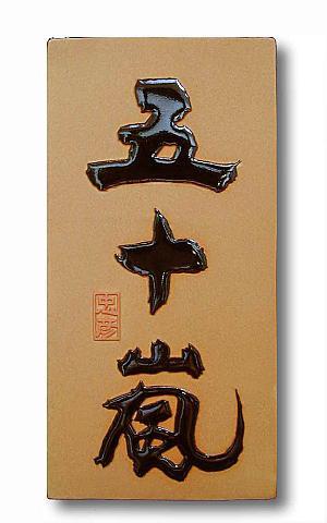 オリジナル陶器表札k14 五十嵐