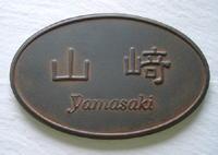 オリジナル陶器表札K154レッドアイアン