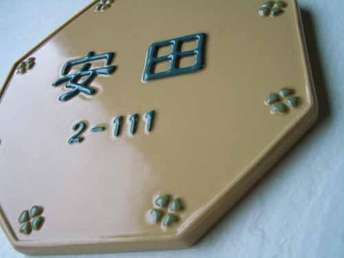 オリジナル陶器表札K142-180ラッキー&ハッピー