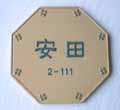 オリジナル陶器表札K142 ラッキー& ハッピー180