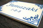 オリジナル陶器表札K152 アラビアン長方形