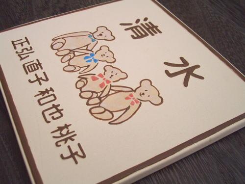 オリジナル陶器表札K17テディファミリー