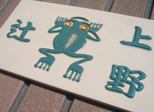 オリジナル陶器表札K1無事カエル