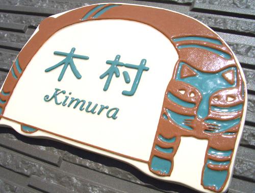 オリジナル陶器表札K20オリエンタル猫