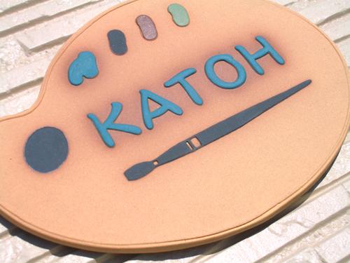 オリジナル陶器表札K21パレット