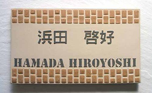 オリジナル陶器表札K37 れんが塀