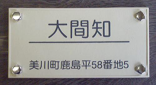 オリジナル陶器表札K38礎