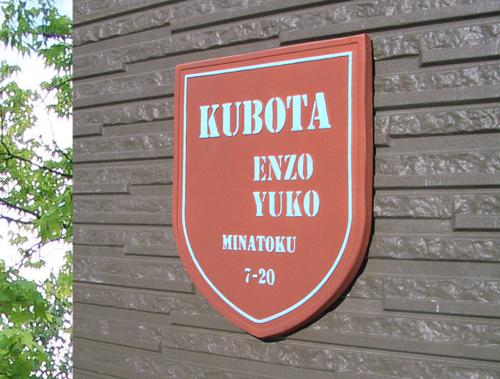 オリジナル陶器表札K41紋章2