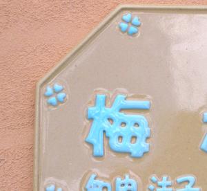 オリジナル陶器表札K142ラッキー&ハッピー