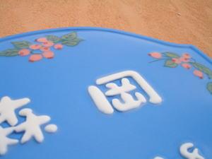 オリジナル陶器表札K48チェリー