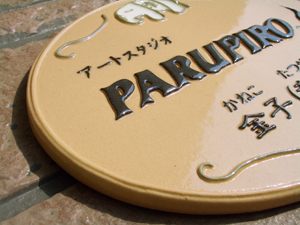 オリジナル陶器表札K87エレファント