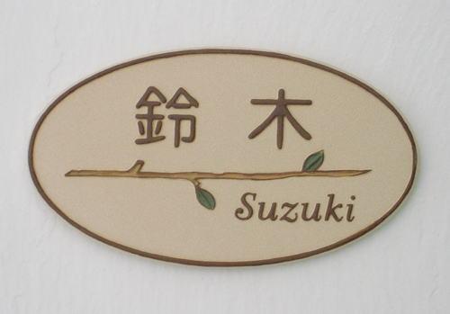 オリジナル陶器表札K80小枝