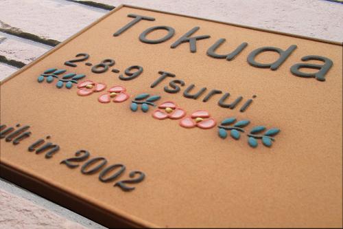 オリジナル陶器表札K91レンガの小花