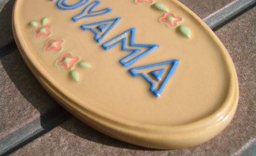 オリジナル陶器表札M17スパイシーフラワー