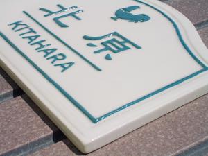 オリジナル陶器表札M2プチ風見鶏
