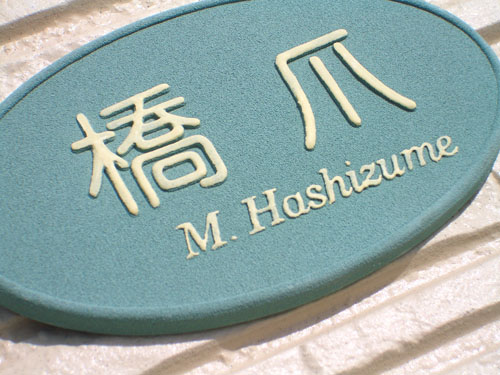 オリジナル陶器表札M3プチビリジアン