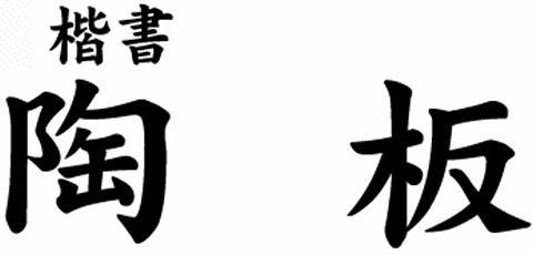 オリジナル陶器表札フォント(5)楷書