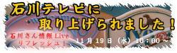『表札ショップ陶板アート』が石川テレビに取材されました!