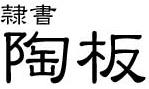 オリジナル陶器表札フォント(6)隷書