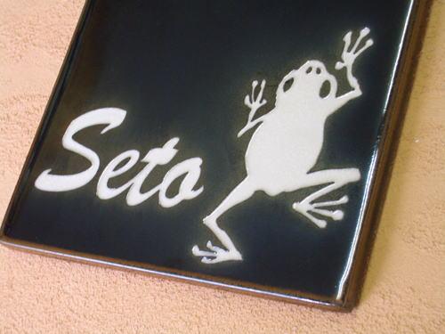 オリジナル陶器表札S10オマモリガエル