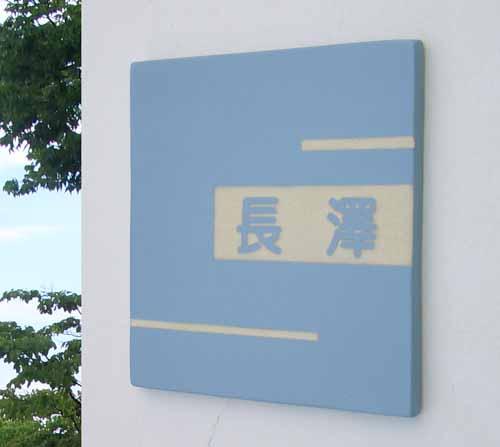オリジナル陶器彫り文字表札 ステンドミヤビ S6