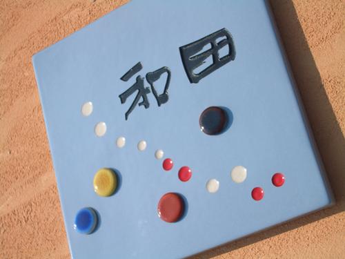 オリジナル陶器表札 ステンド九谷 ドロップ・サークル SQ11