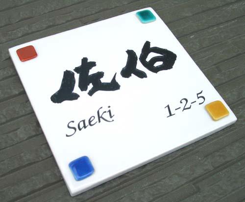 オリジナル陶器表札SQ12ドロップ正方形