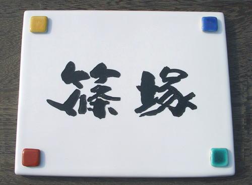 オリジナル陶器表札 SQ13 ステンド九谷ドロップ長方形