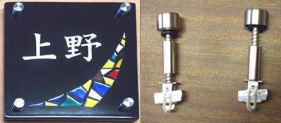 オリジナル九谷焼表札SQ3銀河