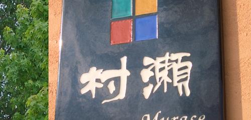 オリジナル陶器表札SQ5窓クロ