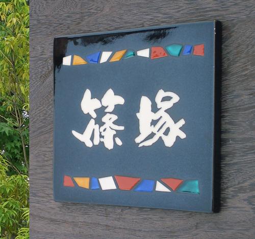 オリジナル九谷焼表札SQ6 キラメキ