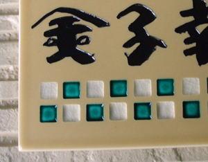 オリジナル九谷焼表札sq8市松模様