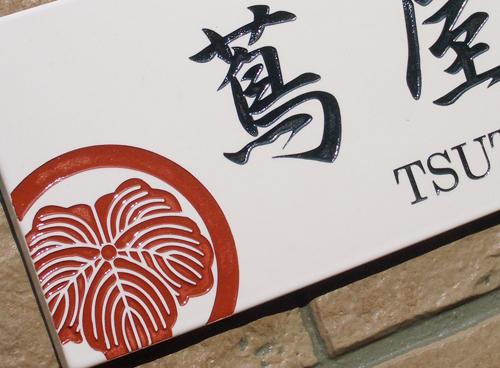 オリジナル家紋入り九谷焼表札sqh1-mモダンペア