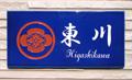オリジナル家紋陶器表札SQH1-T 家紋長方形 伝統シングル左